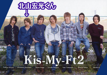 Kis-My-Ft2(キスマイ)北山宏光 身長